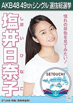 【塩井日奈子】 公式生写真 AKB48 願いごとの持ち腐れ 劇場盤特典