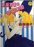 お嬢さまの学園天国 (レモン文庫)