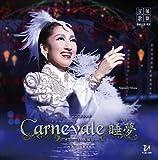 Carnevale 睡夢 雪組大劇場公演ライブCDを試聴する