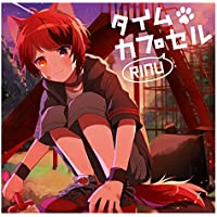 タイムカプセル(初回限定ボイスドラマCD盤)(2CD)