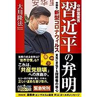 守護霊霊言 習近平の弁明 ―中国発・新型コロナウィルス蔓延に苦悩する指導者の本心―