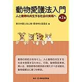 動物愛護法入門〔第2版〕―人と動物の共生する社会の実現へ―