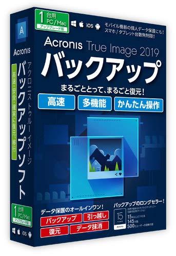 Acronis True Image 2019 | 1台版 | アップグレード版