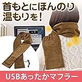 サンワダイレクト USBマフラー 1.5m ポケット付 ブラウン 400-TOY034