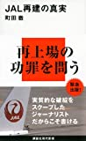 「JAL再建の真実」町田 徹