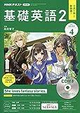 NHKラジオ基礎英語(2)CD付き 2019年 04 月号 [雑誌]
