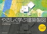 やさしく学ぶ建築製図 (エクスナレッジムック)