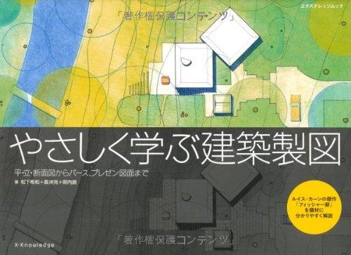 やさしく学ぶ建築製図 (エクスナレッジムック)の詳細を見る