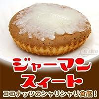 オキコ沖縄土産店 ジャーマンスイート