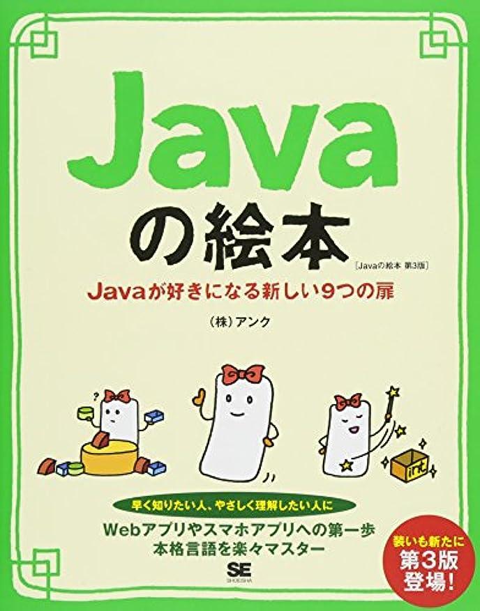 超高層ビルクラックプロットJavaの絵本 第3版 Javaが好きになる新しい9つの扉