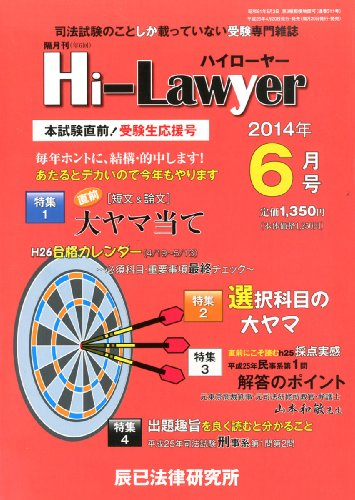 隔月刊 Hi Lawyer (ハイローヤー) 2014年 06月号 [雑誌]