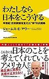 """「わたしなら日本をこう守る - 半世紀 日米同盟を支えた""""侍"""