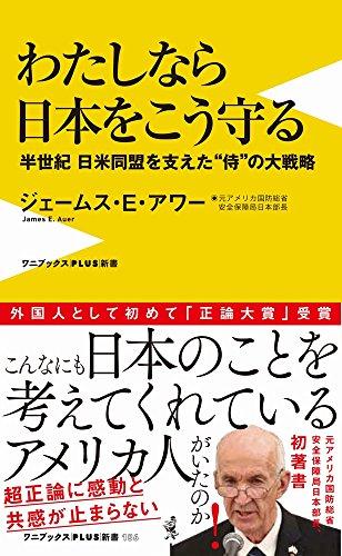 """わたしなら日本をこう守る - 半世紀 日米同盟を支えた""""侍""""の大戦略 - (ワニブックスPLUS新書)の詳細を見る"""
