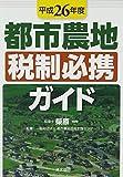 都市農地税制必携ガイド〈平成26年度〉
