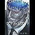 グッド・ナイト・ワールド(4) (裏少年サンデーコミックス)