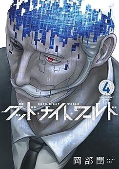 [岡部閏]のグッド・ナイト・ワールド(4) (裏少年サンデーコミックス)