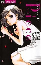 Piece(1) (フラワーコミックス)