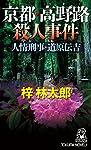 京都・高野路殺人事件 (トクマ・ノベルズ)