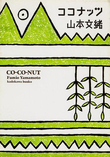 ココナッツ (角川文庫)