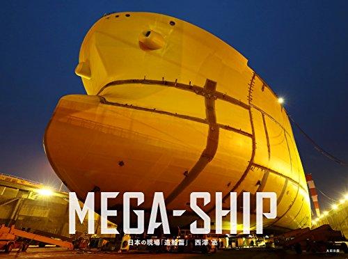 MEGA-SHIP (日本の現場「造船篇」)