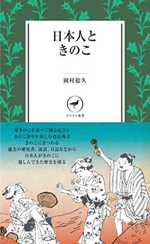 ヤマケイ新書 日本人ときのこ