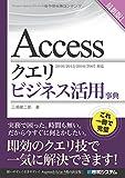 2016/2013/2010/2007対応 Accessクエリ ビジネス活用事典
