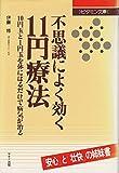 不思議によく効く11円療法―10円玉と1円玉を体にはるだけで病気が治る (ビタミン文庫)