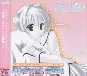 TVアニメ「D.C.II S.S.~ダ・カーポIIセカンドシーズン~」ドラマCD「聖夜のミスコン騒動!」