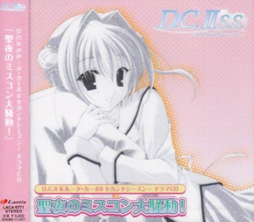 ドラマCD  D.C.II S.S. ダ カーポIIセカンドシーズン ドラマCD 聖夜のミスコン大騒動   CD