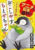 アニメ化記念無料版よりぬき「おこしやす、ちとせちゃん」 (BE・LOVEコミックス)