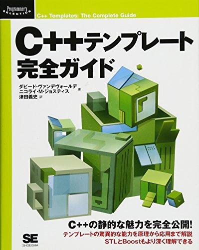 C++ テンプレート完全ガイド (Programmer's SELECTION)の詳細を見る