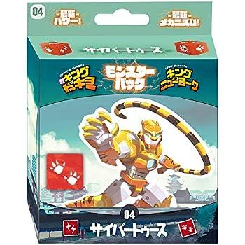 新・キング・オブ・トーキョー モンスターパック-サイバートゥース 日本語版