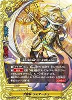 バディファイト/【パラレル】S-CBT02-0051 天使兵 ヴェアーチェ【上】