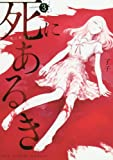 死にあるき 3 (裏少年サンデーコミックス)