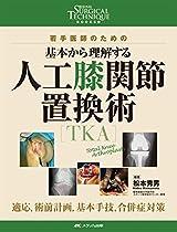 人工膝関節置換術[TKA]: 若手医師のための 基本から理解する/適応,術前計画,基本手技,合併症対策 (整形外科SURGICAL TECHNIQUE BOOKS 4)