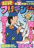 フリテンくん(仮) (バンブーコミックス)