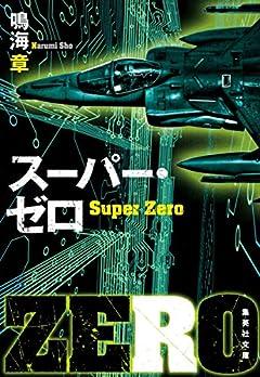 スーパー・ゼロ (集英社文庫)