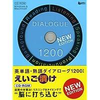 HY>英単語・熟語ダイアローグ1200えいご漬け (スタディBooks)