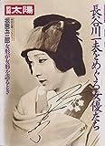 別冊太陽 長谷川一夫をめぐる女優たち
