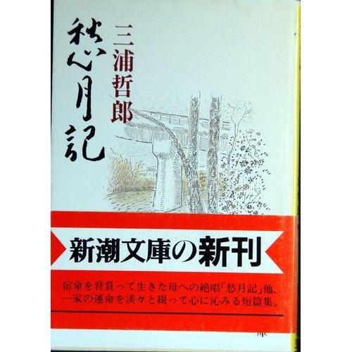 愁月記 (新潮文庫)の詳細を見る