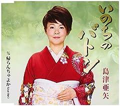 島津亜矢「いのちのバトン」の歌詞を収録したCDジャケット画像