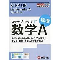 大学入試 ステップアップ 数学A 標準: センター試験・中堅私大を突破する! (大学入試絶対合格プロジェクト)