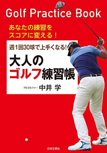 [中井学]の週1回30球で上手くなる! 大人のゴルフ練習帳