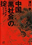 中国「黒社会」の掟 チャイナマフィア (講談社+α文庫)