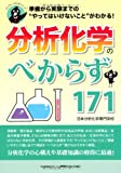 分析化学のべからず171 準備から実験までの