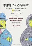 未来をつくる起業家 ~日本発スタートアップの失敗と成功 20ストーリー~ (NextPublishing) 画像