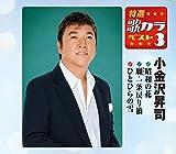 特選・歌カラベスト3 小金沢昇司