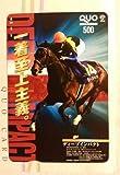 クオカード ディープインパクト ヒーロー列伝 No.60 QUOカード JRA