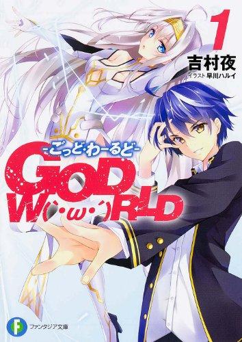 GOD W(`・ω・´)RLD 1    -ごっど・わーるど- (富士見ファンタジア文庫)の詳細を見る
