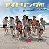 ガンバレ乙女(笑)(初回限定盤)(DVD付)
